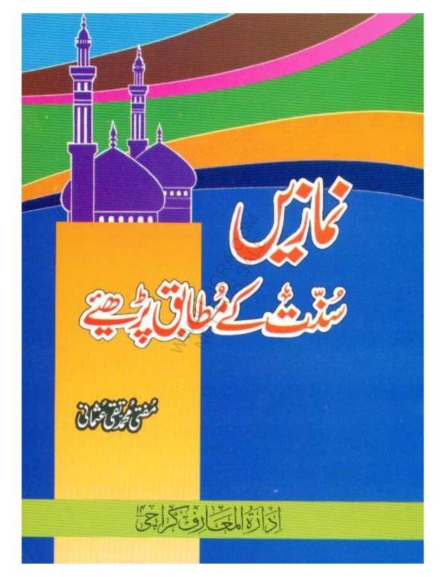 Namazain Sunnat k mutabiq Parhiye Mufti Taqi Usmani
