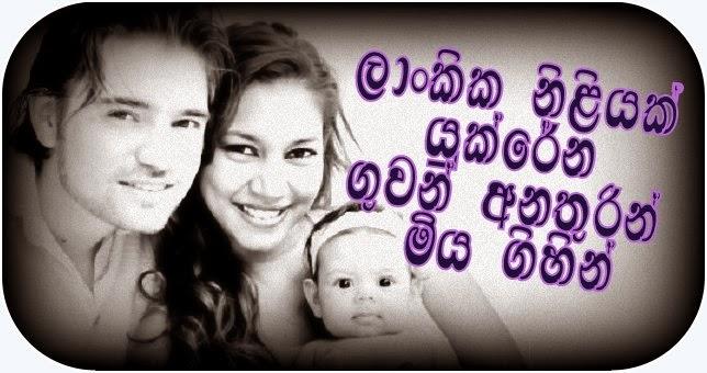 http://www.gossiplanka-hotnews.com/2014/07/malaysian-film-star-of-sri-lankan.html