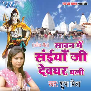 Watch Promo Videos Songs Bhojpuri Bol bam Album Sawan Me Saiya Ji Devghar Chali 2015 Shubha MIshra Songs List, Download Full HD Wallpaper, Photos.