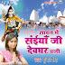 Sawan Me Saiya Ji Devghar Chali 2015 (Shubha MIshra) Bol Bum Album Songs List