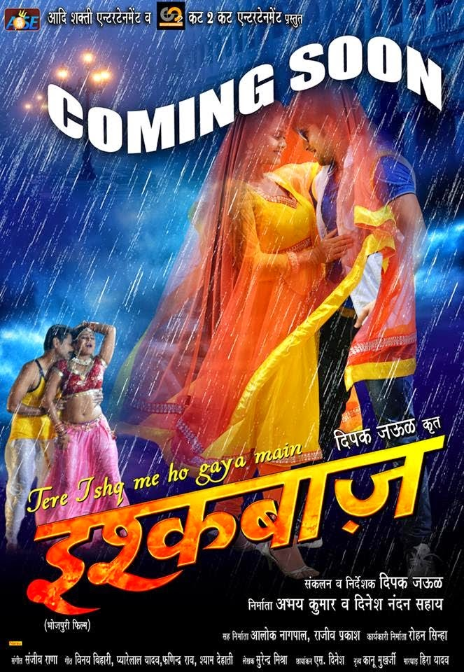 bhojpuri upcoming film Ishqbaaz Wallaper