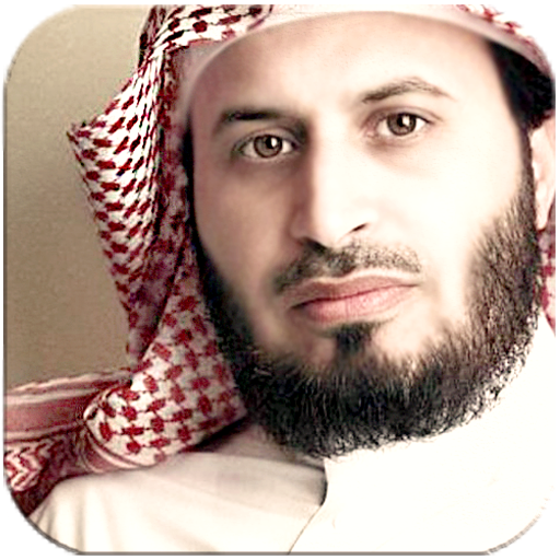 القرآن الكريم كامل بصوت الشيخ سعد الغامدي بأعلي جودة MP3