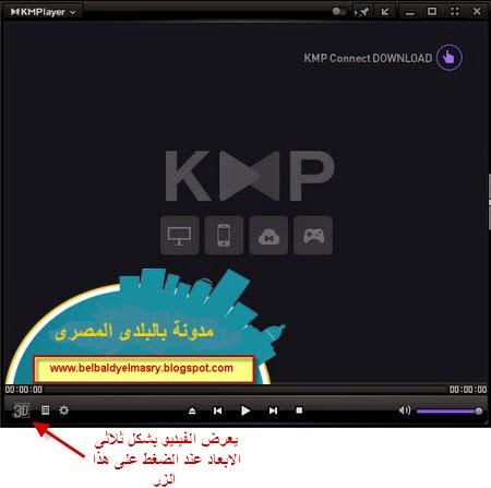 حمل احدث اصدار من عملاق تشغيل الميديا ومشاهدة الفيديو بشكل ثلاثى الابعاد The KMPlayer 3.9.0.128 Final