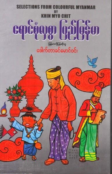 Selections from Colourful Burma by Khin Myo Chit .  ေရာင္စုုံလွစြာ ျပည္ျမန္မာ –  ေဒါက္တာခင္ေမာင္၀င္း
