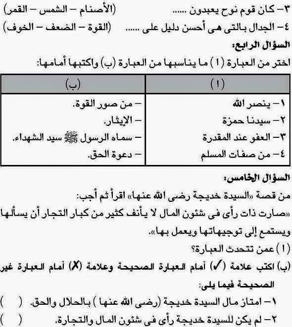 امتحان الدين محافظة أسوان للسادس الإبتدائى نصف العام RLA06-20--P2.jpg