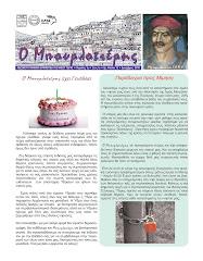 Tεύχος 12 Δεκέμβριος 2010