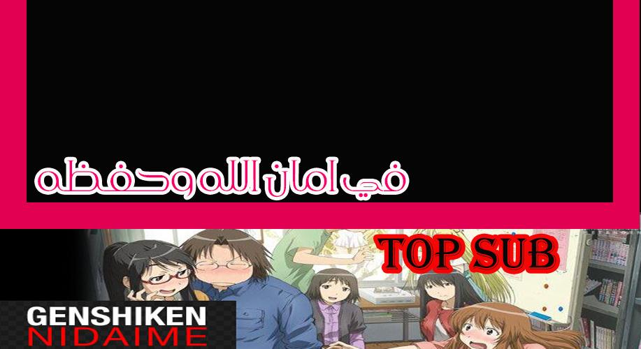 [Top Sub] الحلقات Genshiken Nidaime