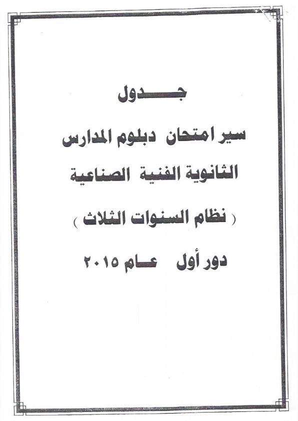 ننشر أخر جداول لدبلومات الثانوية الفنية موقع الوزارة تحديث 11 إبريل2015 2_2_001.png