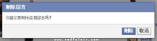 Vedfolnir Facebook%E8%87%89%E6%9B%B8 %E7%B7%A8%E4%BF%AE%E7%95%99%E8%A8%8002 2