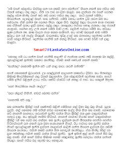 Sinhala Wela Katha and Wala katha Stories Sinhala Wal - Sri Lankan