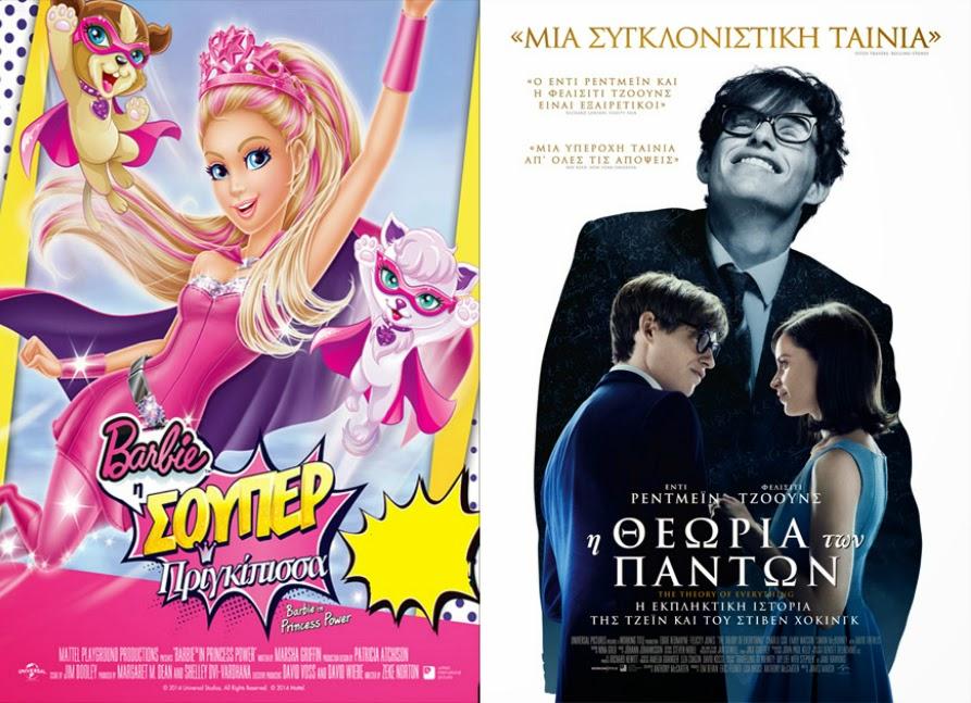 Χαλκίδα: Οι ταινίες της εβδομάδας στον κινηματογράφο ΜΑΓΙΑ!