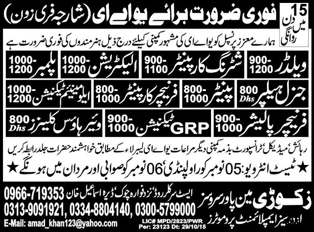 Skilled Persons Jobs in UAE Sharjah Free Zone