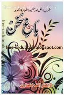 Bagh-e-Sukhan by Dr. Alif Ansari