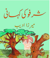 Sharfuu Ki Kahani - Stories For Kids in Urdu, Moral Stories For Chidren