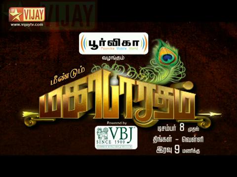 Meendum Mahabharatham Promo 1,2,3,4,5,6 Vijay Tv
