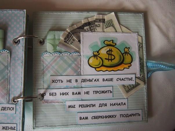 Поздравление к подарку деньги на отпуск 68