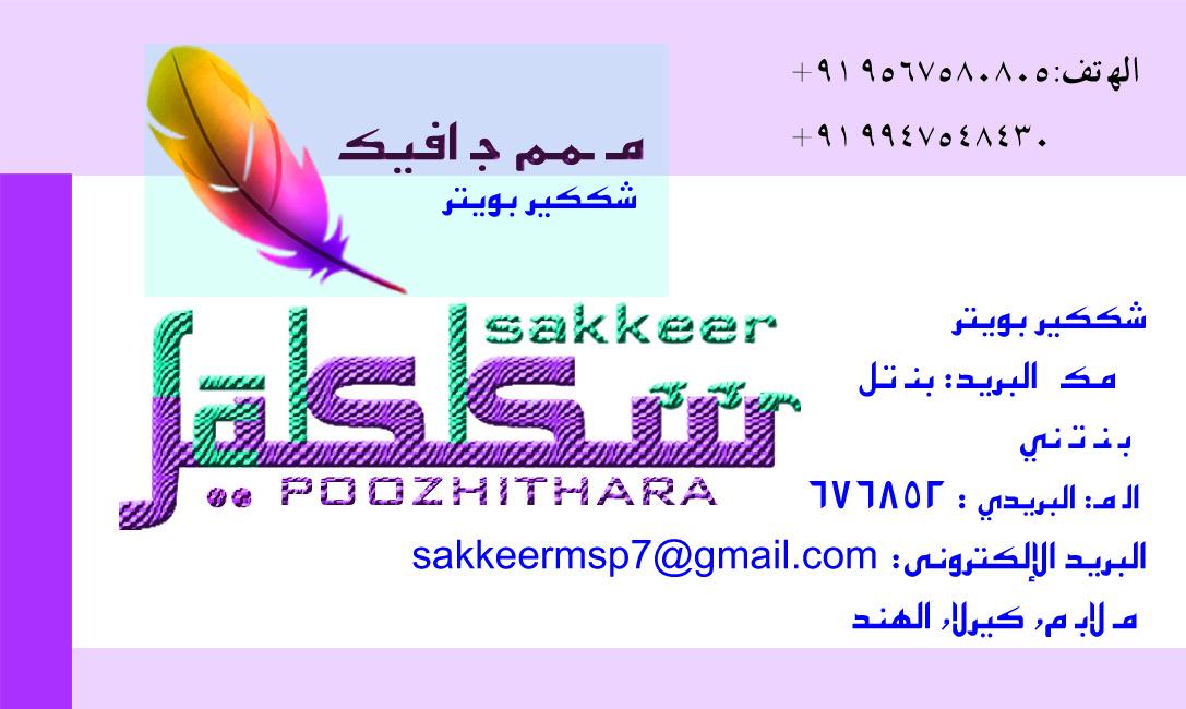 Business card design in qatar choice image card design and card business cards qatar images card design and card template business cards qatar images card design and reheart Image collections