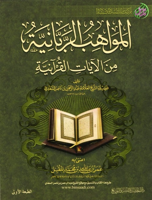 المواهب الربانية من الآيات القرآنية - عبد الرحمن السعدي pdf