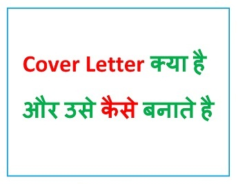 What is Cover Letter and how to make it - image