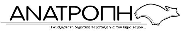 ΑΝΑΤΡΟΠΗ
