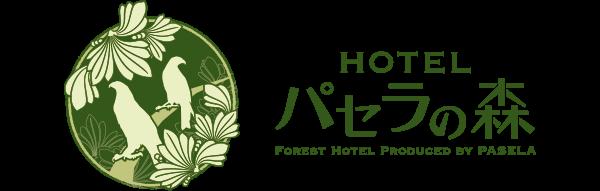 ホテルパセラの森