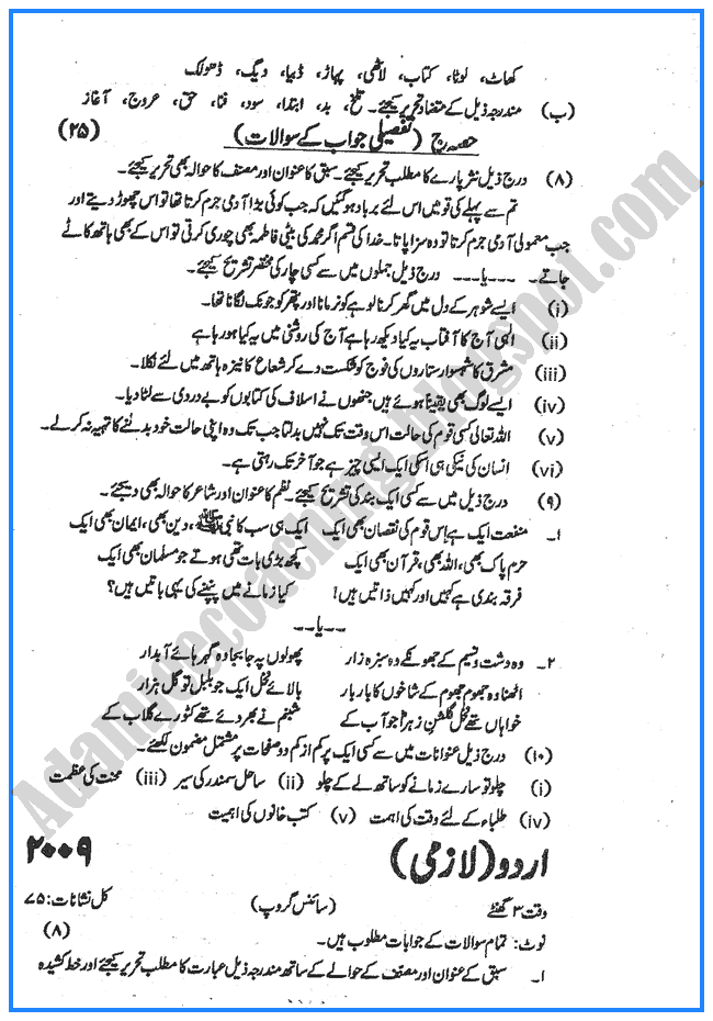 urdu-2009-past-year-paper-class-x