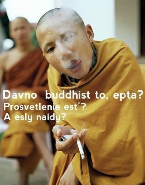 Буддийский монах-гопник