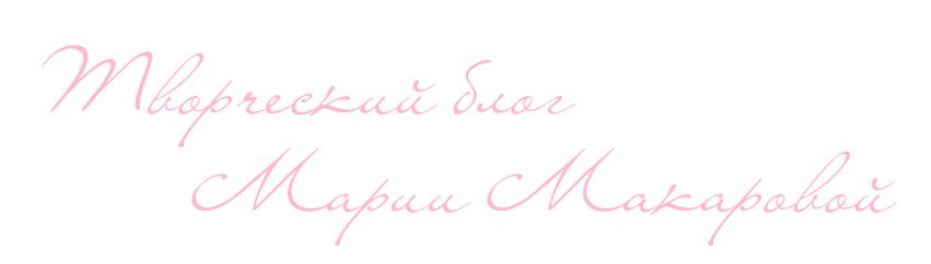 Творческий блог Марии Макаровой