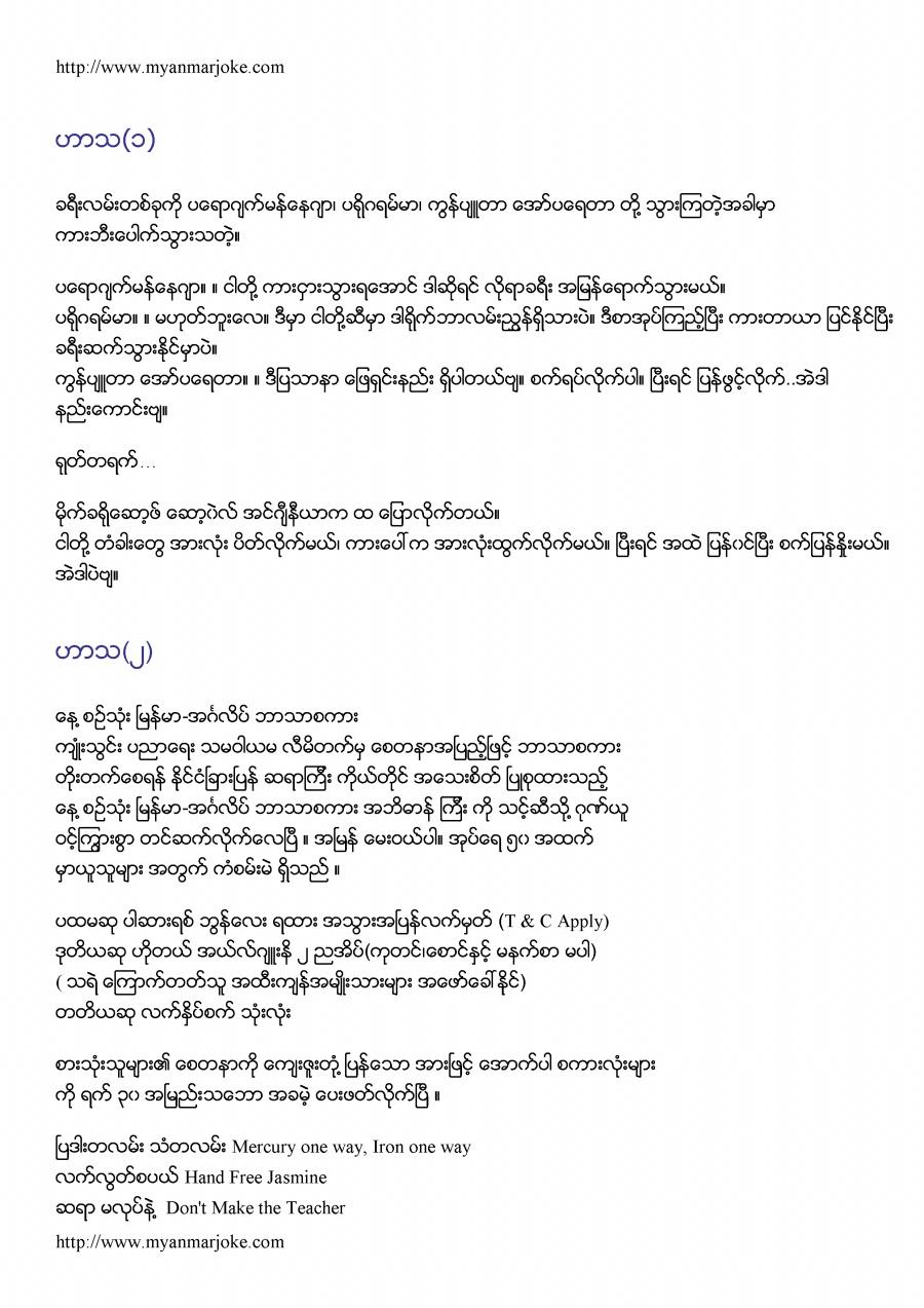 funny story part-1, myanmar joke