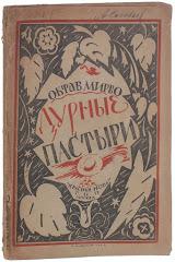 """Traduction russe des """"Mauvais bergers"""", 1923"""