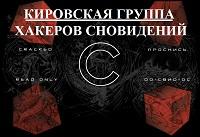 Kirov-hakery-snovideniy