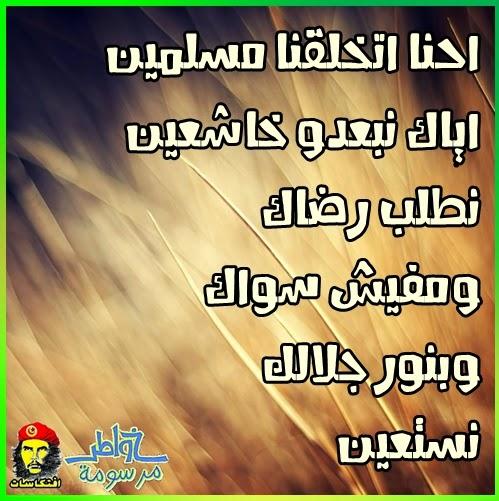 احنا اتخلقنا مسلمين ...... و خاشعين