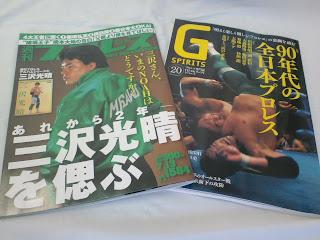 写真:三沢光晴を偲ぶ「週刊プロレス」今週号表紙と90年代の全日本プロレスを特集した「Gスピリッツ」今月号表紙