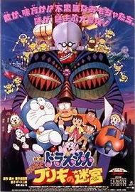 Doraemon Movie 14 (1993)