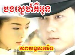 I Love You - Bong Sneas Keui Oun - Khmer  - Chinese Movie ភាពយន្តចិន - [ 319 part(s) ]