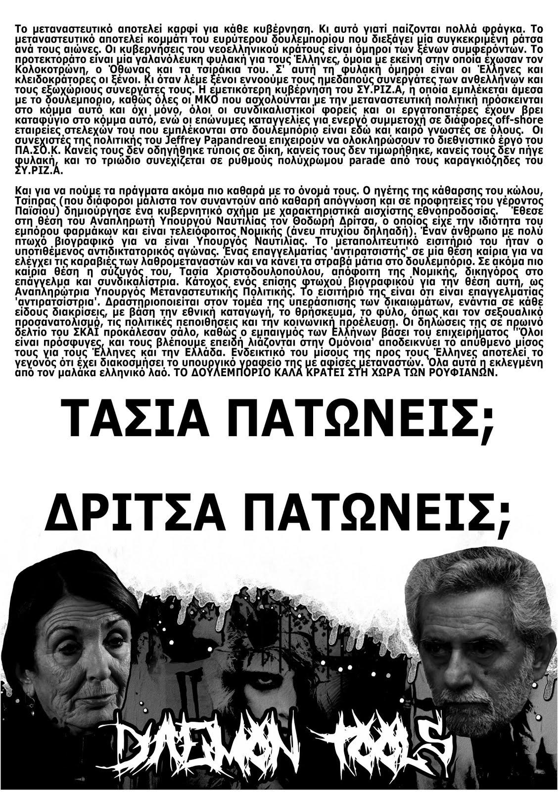 Αφισοκόλληση συναγωνιστών στα Βόρεια της Αθήνας με θέμα το νομοσχέδιο για την Ιθαγένεια