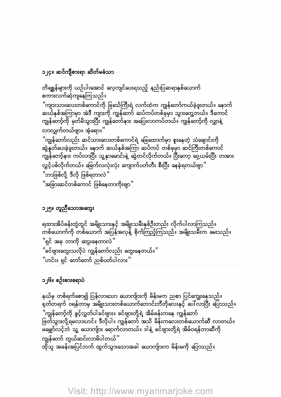 Difficult to Answer, myanmar jokes