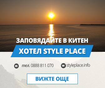 Style Place Китен