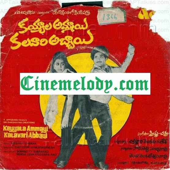 Kayyala Ammayi Kalavari Abbayi Telugu Mp3 Songs Free  Download  1982
