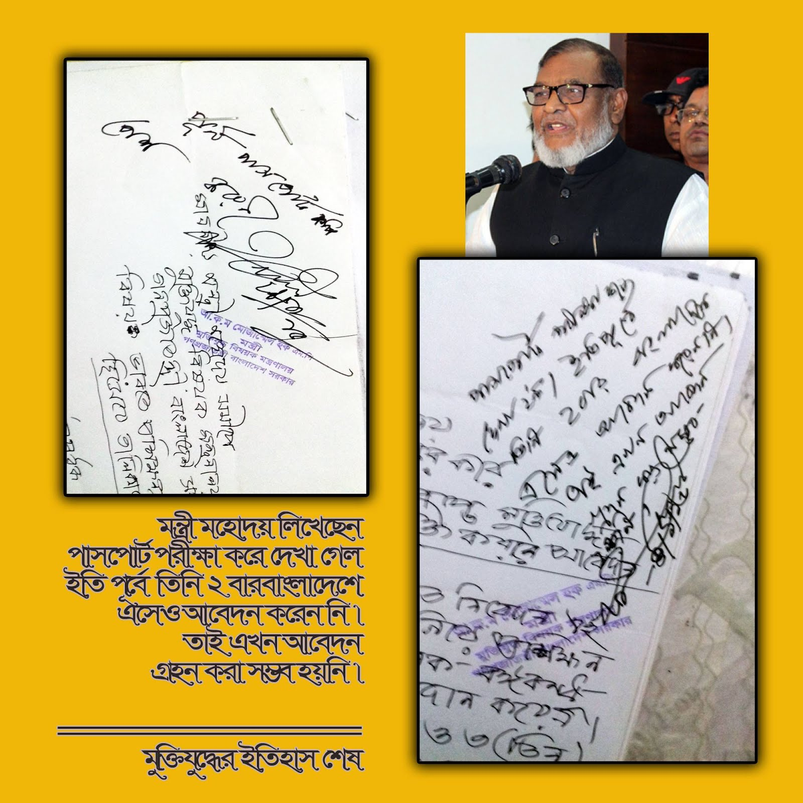 Awami League has rejected my app