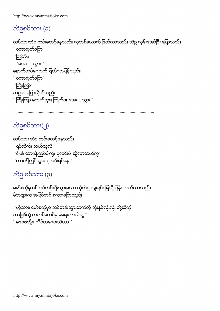 the egg, myanmar joke