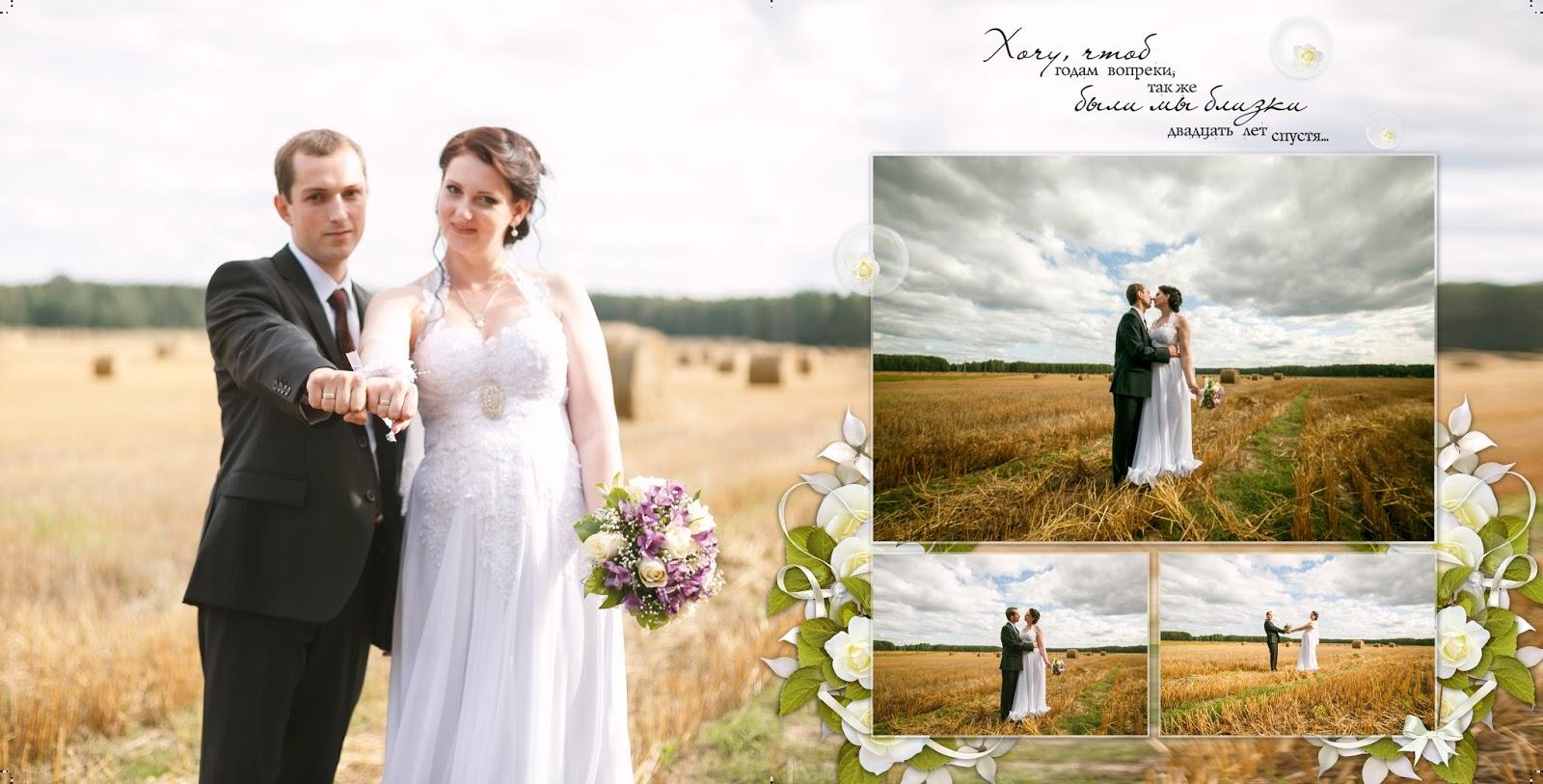 Комментарии к фото своей свадьбы