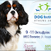 International Dog Festival στο MEC Παιανίας...