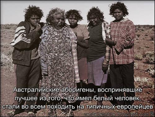 Австралийские аборигены