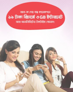 Airtel BD Bondho SIM 19tk 3GB Internet Offer