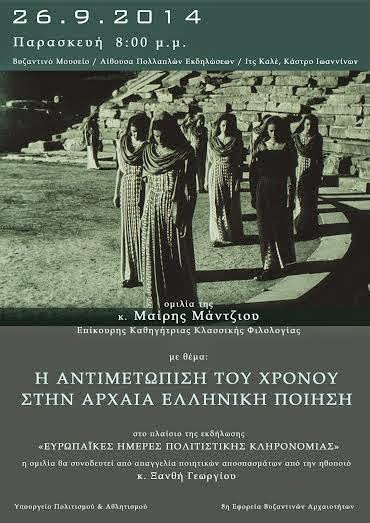 «Ευρωπαϊκές Ημέρες Πολιτιστικής Κληρονομιάς»,στο Βυζαντινό Μουσείο Ιωαννίνων