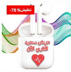 سماعات الاذن بلوتوت الاكثر مبيعا في المغرب جودة عالية جدا