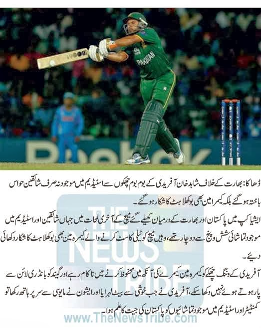 Intresting News, Shahid Afridi, Shahid Afridi Against India, Shahid Khan Afridi, sports news, Sports, News, Intresting, Camera Man, Cricket News, Crciket, Asia cup, ASia Cup News,
