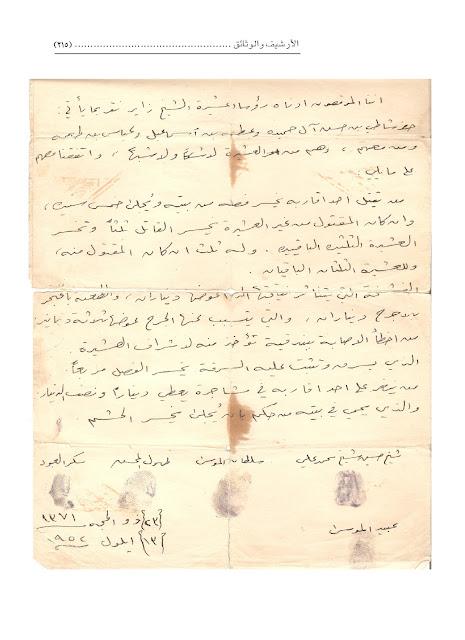 عشيرة زاير الطائية العراق برئاسة