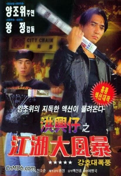 Người Trong Giang Hồ 12: Giang Hồ Đại Phong Ba - War Of The Underworld